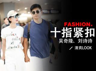 吴奇隆刘诗诗十指紧扣现身机场,两人蓝白情侣配色超级恩爱!