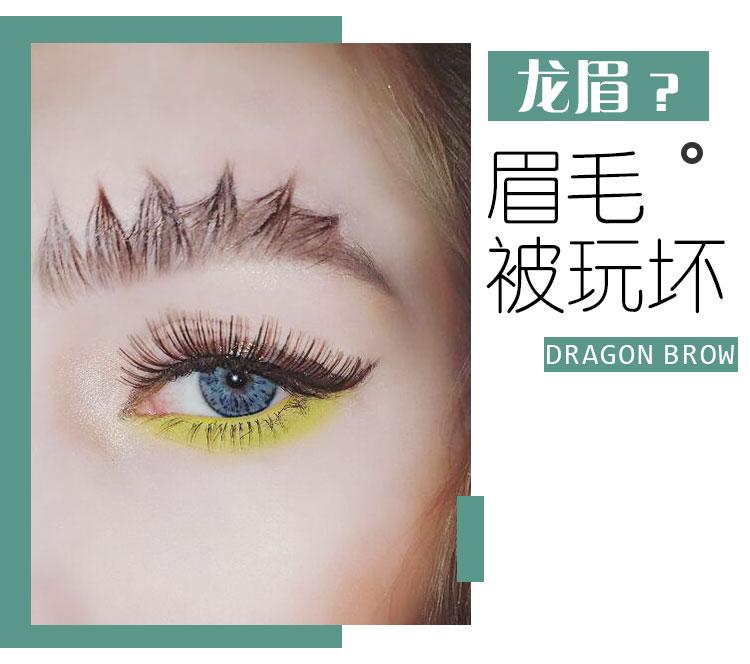 国外又有美(贪)妆(玩)达(少)人(女)把眉毛玩出新花样了!