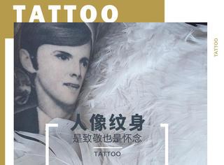 是致敬也是怀念:写实派人像纹身