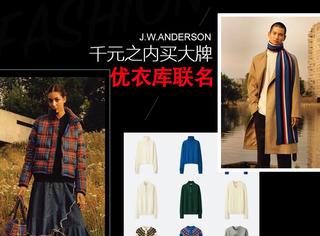 时尚圈联名大户优衣库与英国品牌J.W.Anderson联名曝光!你喜欢哪一件?