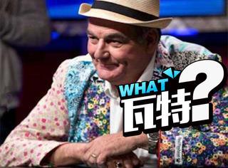 64岁爷爷第一次参加扑克锦标赛就获得了100万奖金