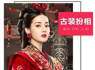 古装剧才是女星的颜值巅峰,热巴杨幂刘诗诗,谁的装扮惊艳了你?
