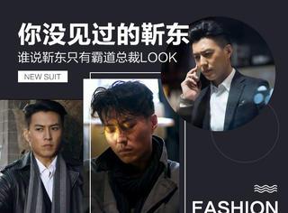 从靳东演的霸道总裁数到应激障碍患者,他们的穿衣细节其实很不同!