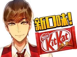 日本Kit-Kat巧克力棒里面居然夹了蛋糕!