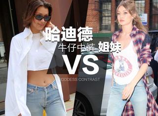 哈迪德姐妹爱上同一身造型,老气中裤今年很流行!!!
