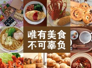 拉面、海鲜大餐、鳗鱼饭、火锅、炸猪排,这10部美食日剧看饿了