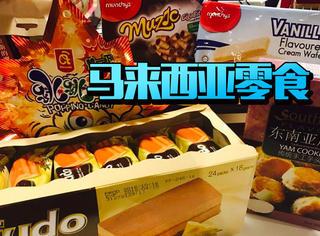 在马来西亚除了看小哥哥还可以吃到好吃的零食!