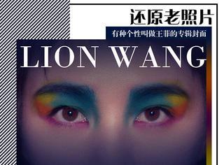 还原老照片:有种美妆潮流叫做王菲的专辑封面