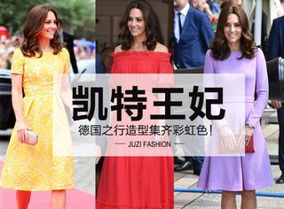 """凯特王妃一天换一套集齐彩虹色,四岁的乔治小王子不改""""表情包""""本性!"""