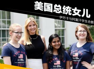 美国总统女儿伊万卡与学生合影,穿黑白装尽显女神气质,笑起来好亲和啊!