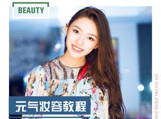 学林允画个夏日元气明媚妆,做个活力满满的小仙女!