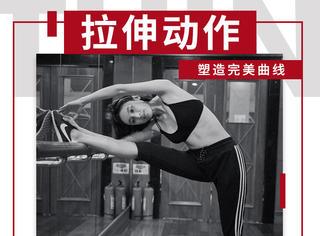 运动减重必备9组拉伸动作,拒绝肌肉横生!