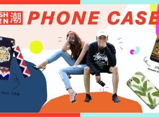 手机壳选的对 比IT Bag还亮眼!文末福利3秒到达!