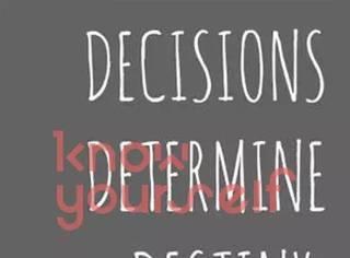正是一连串的决定组成了你的命运,从你做决定的风格看出你是谁