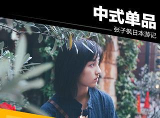 中式少女的日本游记,张子枫对襟上衣也很时尚!!!