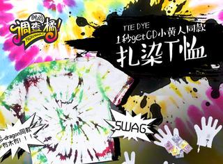 一秒get权志龙&小黄人同款扎染T恤!fashion全靠自己造!