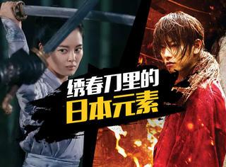 画师北斋、张震断剑,《绣春刀2》中竟然有这么多日本元素