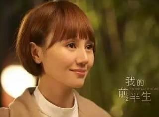 《我的前半生》唐晶:我是怎样把男朋友作没的?
