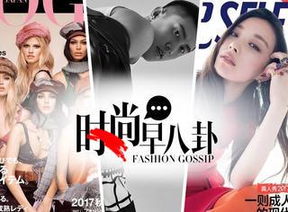 倪妮登上《悦己self》八月刊封面!陈冠希联名Nike搞事情!
