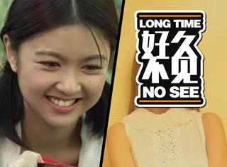 还记得剧版《新不了情》里面的刘敏吗?她现在长这样啦!