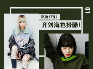 齐刘海就是可爱的代名词?Cool girls say no!