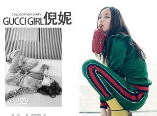 Gucci girl又双叒登《悦己》封面,倪妮就是为了镜头而生!