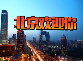 北京有2000万人在假装生活,但其实,这不是真正的北京
