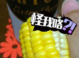 史上最轻松吃玉米神技,一粒都不留