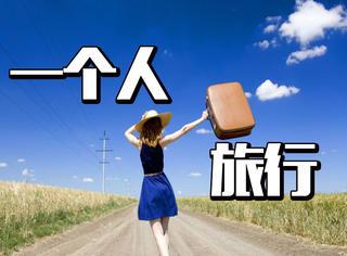 谁说一个人不能去旅行,说走就走,反而更惬意!