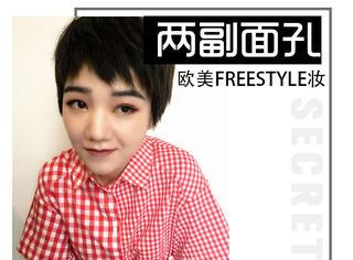 想进中国有嘻哈,你的妆容也有freestyle吗?