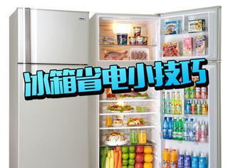 Get这几个小技巧,能给你家冰箱省不少电呢!
