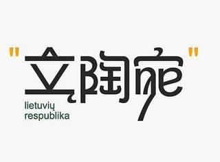 世界70个国家文字「 汉化版 」这个厉害了!