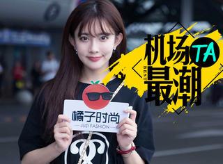 """""""穆念慈""""不要古装要时尚,孟子义机场私服甜又酷!!!"""