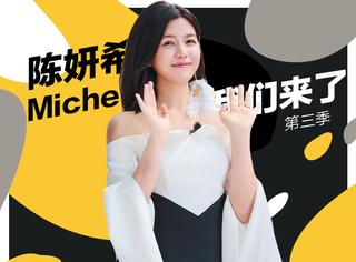 《我们来了》陈妍希越来越会穿,笑容那么甜大概是陈晓太宠老婆啦!