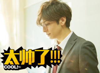 苏炸啦!生田斗真眼镜杀跟广濑丝丝师生恋,这样的老师请给我一打!