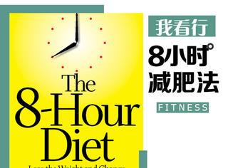 该吃就吃,但要控制时间——8小时减肥法的依据是?