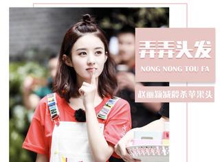 教科书级美少女,赵丽颖苹果头减龄杀美出新高度