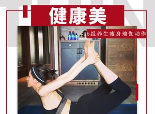 养生瘦身瑜伽,5组动作承包你的健康美!