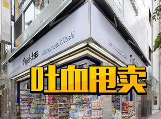 """日本的""""十元小店""""竟然在卖这些东西!厉害了word妈"""