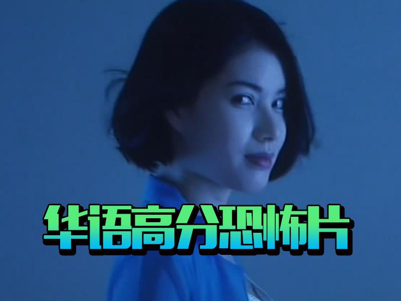 一定要看!评分最好的10部华语恐怖片,最高的竟有有7.8分!