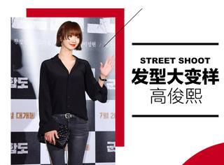 高俊熙的头发长了!齐刘海出席电影试映会,差点没认出来。
