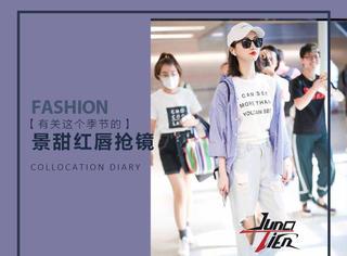 景甜最近穿衣风格有点跳,机场私服红唇抢镜!