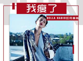 吃着麦乐鸡喝着可乐,超模Bella Hadid就把肥给减了?