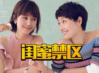 包括罗子君,细数影视剧中那些坏了江湖规矩的闺蜜五大罪状!