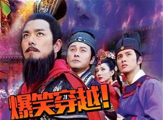 3个明朝大臣穿越到现代...TVB版《屋塔王世子》竟然还挺好看?!