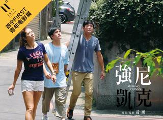 这部侯孝贤监制的台湾电影说,人和人距离太近会不知道怎么去爱