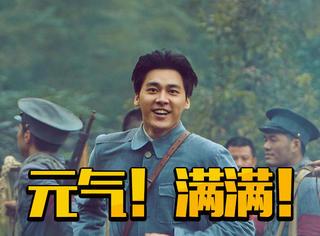 李易峰受英雄后人称赞:感谢他塑造了一个充满元气和义气的何长工