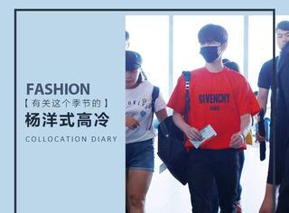 杨洋机场私服,身穿大红色破洞T恤可还是那个总裁范!