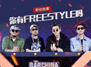 【粉丝故事】中国有嘻哈,你有Freestyle吗?