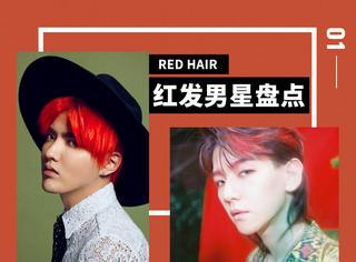 边伯贤、吴亦凡都钟情的红发到底有多妖孽?我的血槽已空!